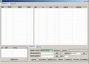 QQ提取群成员软件,筛选QQ是否在线,可筛选达人