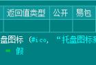 易语言置托盘图标事件代码