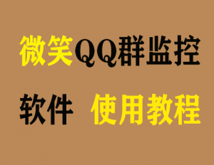 QQ群监控新人进群自动发邮件软件使用教程分享
