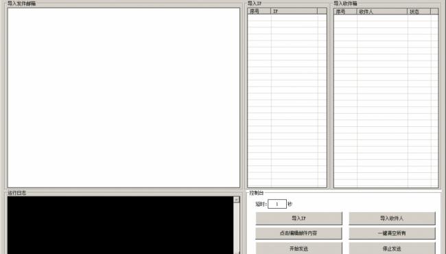 云控邮件群发机可调用上万独立IP发送邮件