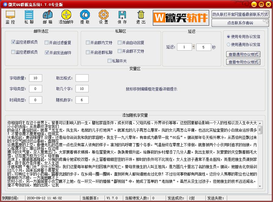 QQ群监控新成员进群自动发送邮件引流技术分享
