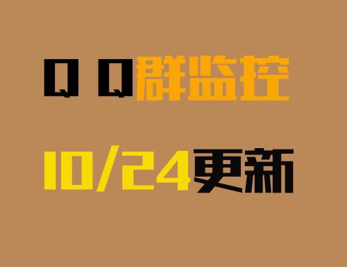 QQ群监控新成员入群自动推送邮件10/24更新日志