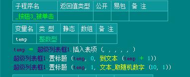 易语言超级列表框插入表项,以及自动执行代码教程