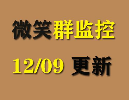 微笑QQ群监控新成员自动发邮件软件更新日志