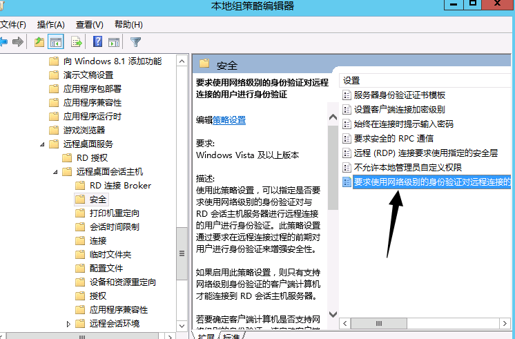 RDP第三方软件远程连接服务器提示需要网络级别身份验证图文教程