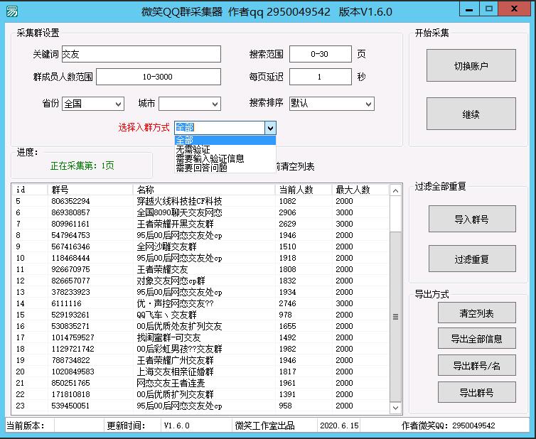 QQ群关键词采集器,可采集验证群或无验证群