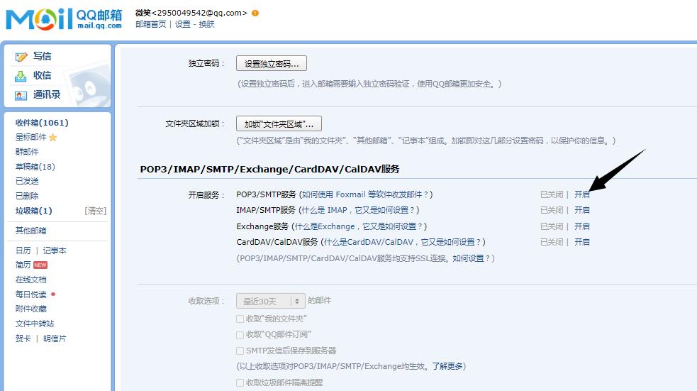QQ邮箱授权码生成图文教程