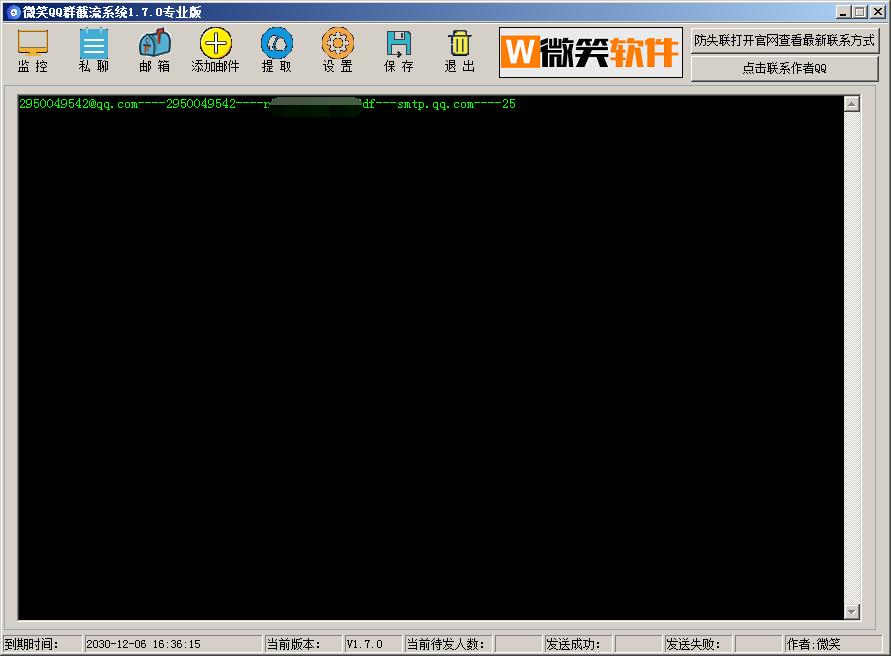 QQ群监控新成员进群自动发邮件软件使用图文教程