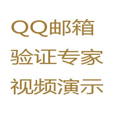 全网最快的QQ邮箱验证软件,准确率100%多线程视频演示