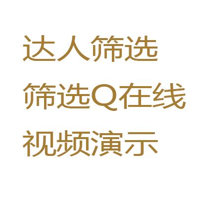 快速筛选QQ在线|QQ达人筛选|等级|年龄|视频演示