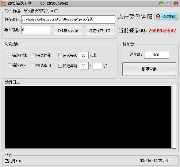 筛选达人 等级 筛选QQ是否在线 邮件群发干货分享
