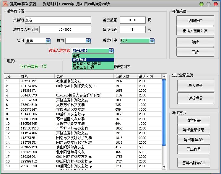 微笑QQ群号采集,QQ代加群必备软件