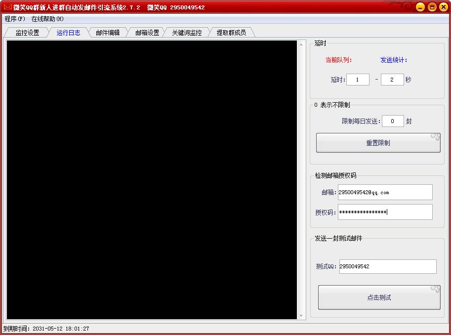 QQ群新人进群自动发邮件软件