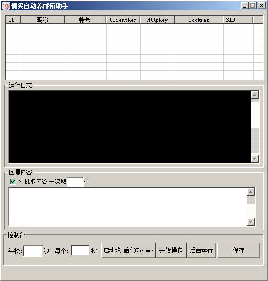 全自动养邮局QQ邮箱等级通用工具