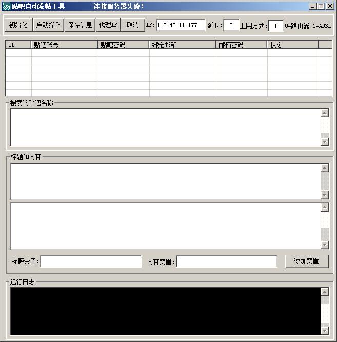 百度贴吧发帖软件,贴吧引流必备 半自动需人工打码附带各种变量